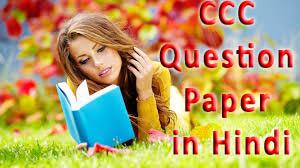 CCC Mock Test Paper