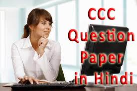 CCC Model Paper in PDF