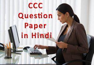 CCC Question Paper