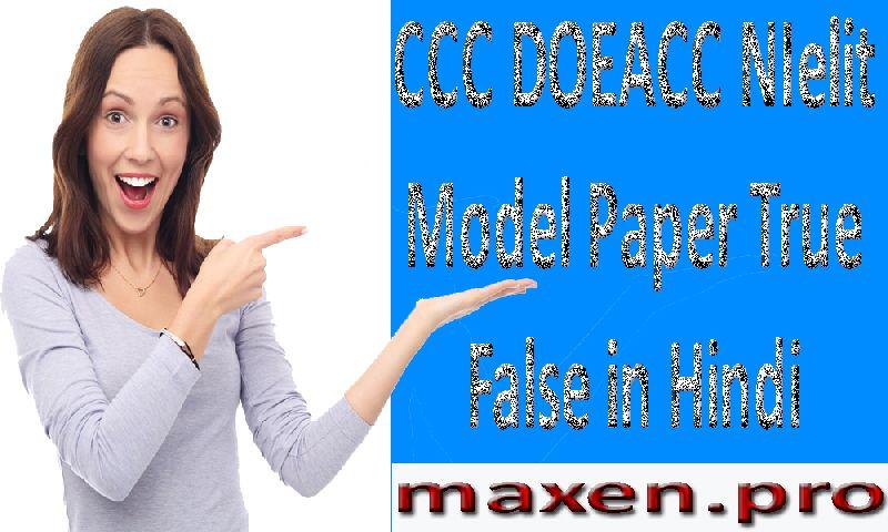 CCC DOEACC NIelit Model Paper True False in Hindi