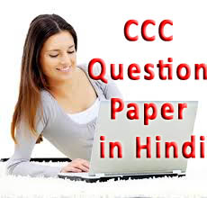 CCC Question Paper With Answer