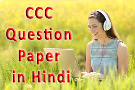 CCC Question Paper With Answer PDF