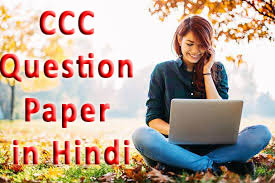 CCC Sample Model Paper in Hindi