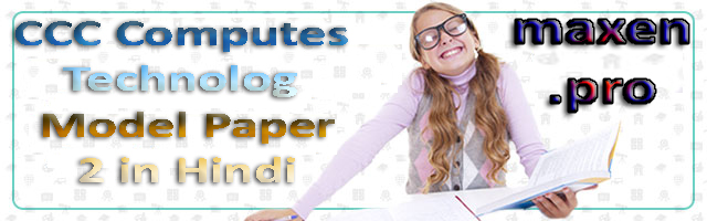 CCC Computes Technology Model Paper 2 in Hindi