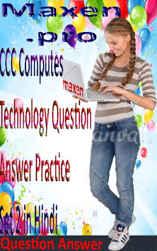 CCC NIELIT Computes Technology Question Answer in Hindi