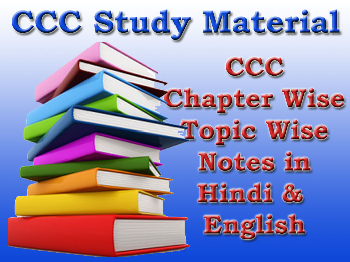 DOEACC NIELIT CCC Study Material Notes in Hindi and English