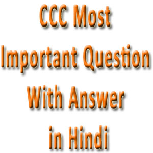 CCC-Most-Important-Question-With-Answer-in-Hindi
