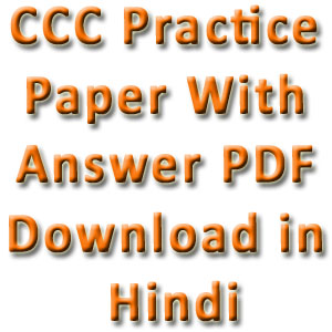 CCC-Practice-Paper-With-Answer-PDF-Download-in-Hindi