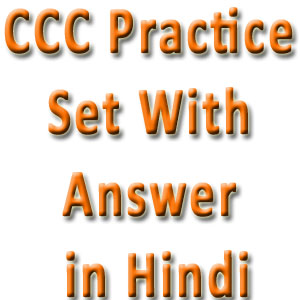 CCC-Practice-Set-With-Answer-in-Hindi