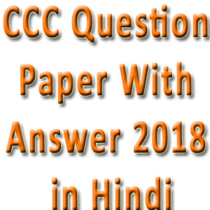 CCC-Question-Paper-With-Answer-2018-in-Hindi
