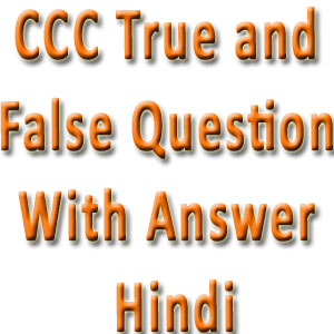 CCC-True-and-False-Question-With-Answer-Hindi