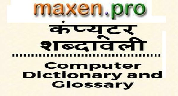 Computer Glossary For DOEACC CCC Examination (1)